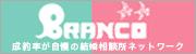 結婚紹介サービス BRANCO