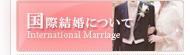 中国美人 国際結婚 仲介 結婚相談所 国際結婚について
