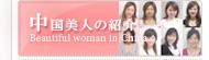 中国美人 国際結婚 仲介 結婚相談所 中国美人の紹介
