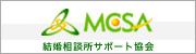 【MCSA】結婚相談業サポート協会