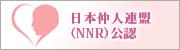 日本仲人連盟(NNR)
